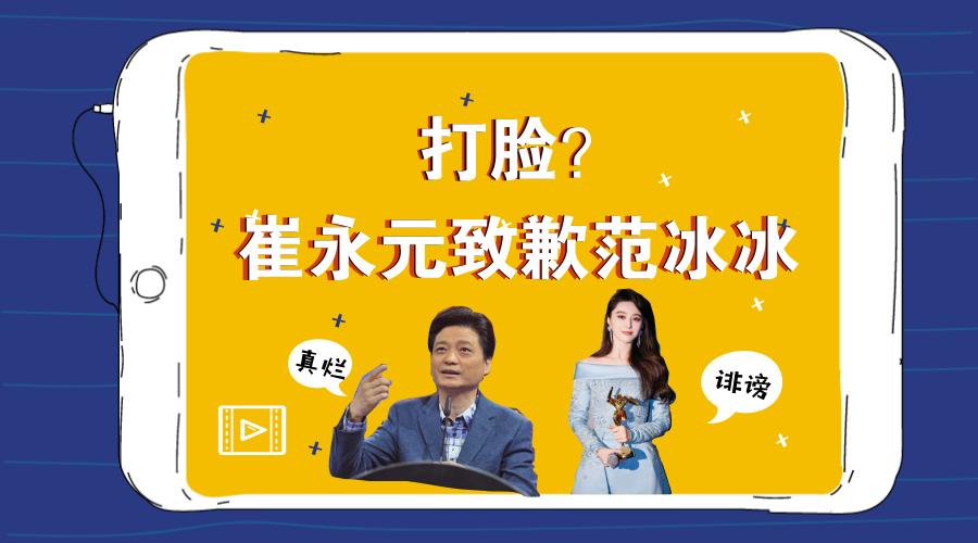 崔永元怼范冰冰阴阳合同逃税事件舆情分析