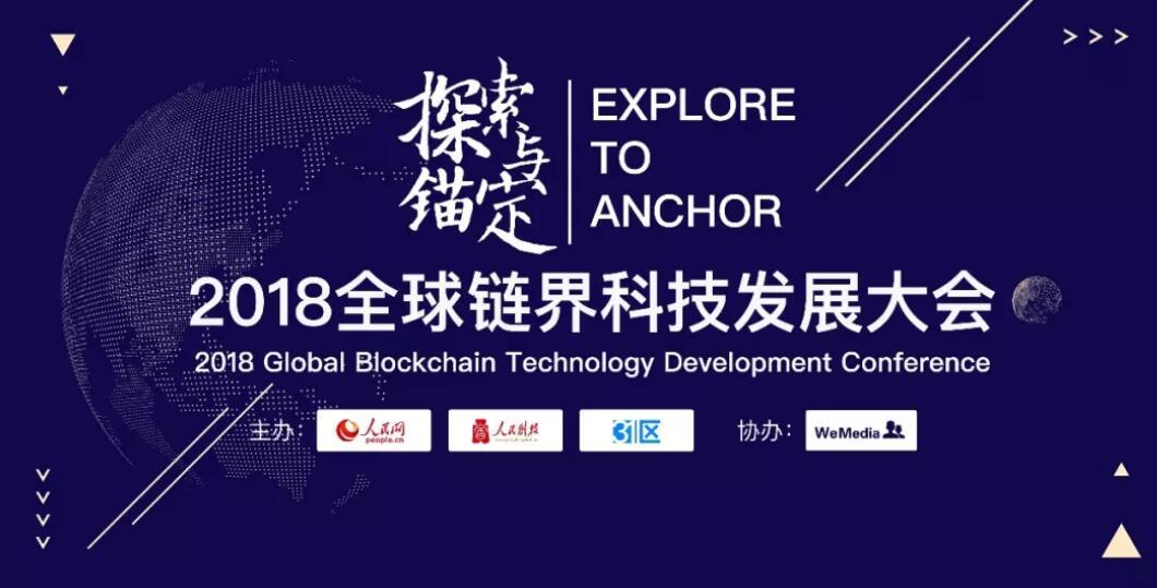 快校CEO方刚受邀出席2018链界科技发展大会