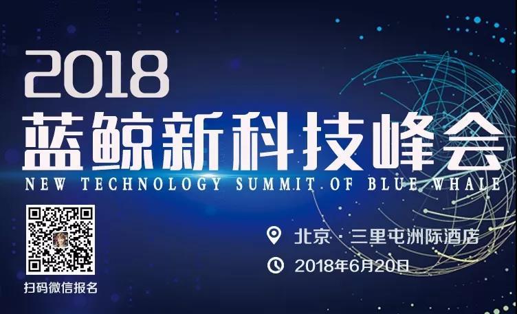 张朝阳用14秒剧透了一件大事 | 第一届蓝鲸新科技峰会,200位