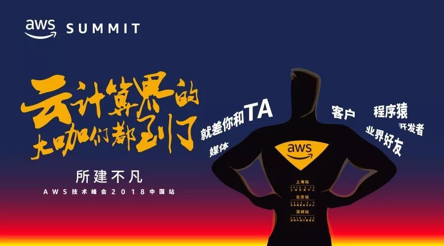 云计算领域又有什么黑科技?AWS 技术峰会 2018 中国站喊你来