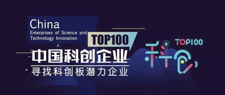 寻找科创板潜力企业!中国科创企业TOP100评选启动